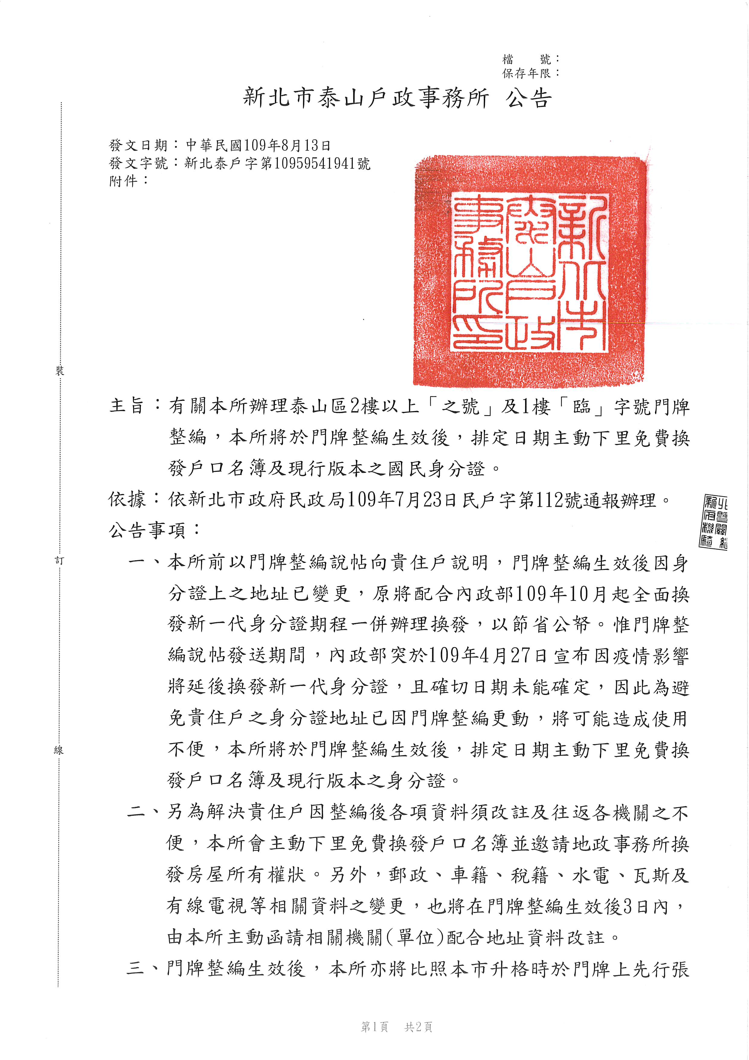 泰山戶政事務所公告P1